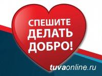 В Национальном театре Тувы в юбилейный год запустили благотворительную акцию «Твори добро! — подари билет в театр»