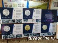 Тува: в пгт. Каа-Хем открыли выставку «Монеты Славы» Банка России