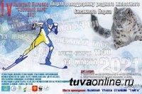 В Туве 13 марта проведут IV лыжный марафон в поддержку Снежного барса