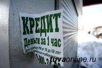 В Туве в 2020 году выявили 5 нелегальных кредиторов