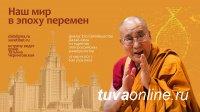 Студенты ТувГУ примут участие в онлайн- встрече с Его Святейшеством Далай-ламой