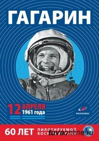 В Республике Тыва с 5 апреля 2021 года стартует «Гагаринская неделя»