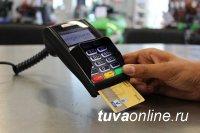 Жители Тувы в 2020 году пользуясь банковскими картами на четверть чаще потратили 39 млрд рублей