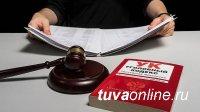 В Туве местному жителю, обвиненному в незаконном обороте наркотиков, за воспрепятствование суду грозит ещё 2 года заключения