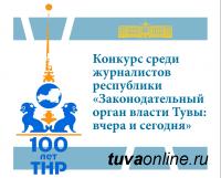 В парламеное Тувы к 100-летию ТНР для журналистов объявили конкурс