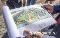 В Туве в 2021 году благоустроят отдаленные районы - Тере-Хольский, Эрзинский, Тоджу и Кунгуртуг