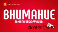 В столице Тувы 17 апреля по социальным вопросам проконсультируют жителей левобережных дач