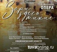 В Туве 21 апреля состоится премьера оперы «Зори здесь тихие»