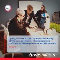 Преподаватели СПО Тувы проходят стажировку в Кузбассе