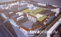 В Туве завершается работа над пятью проектами комплексной застройки Кызыла с возведением 120 многоквартирных домов