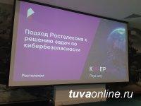 «Ростелеком» провел в Красноярске обучающие мероприятия по информационной безопасности