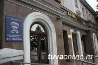 В Туве девять кандидатов заявились на предварительное голосование «Единой России»