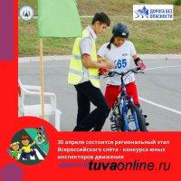 30 апреля в Кызыле пройдет конкурс среди юных инспекторов дорожного движения Тувы