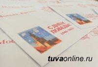 Почта России доставит поздравления Президента ко Дню Победы 143 ветеранам в Туве