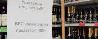 Мэрия столицы Тувы запретила продавать алкоголь 1-10 мая