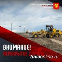 В Кызыле 29 апреля будет перекрыта улица Чехова