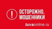 Мэрия Кызыла предупреждает граждан о попытках мошенников продать фиктивные земельные участки