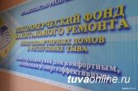 В мае должники по Фонду капремонта Тувы могут оплатой старых долгов списать пени
