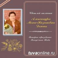 На 82-м году жизни остановилось сердце известного кызылского педагога Александры Монге-Назыновны Донгак