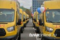 В Туву поступят 25 школьных автобусов