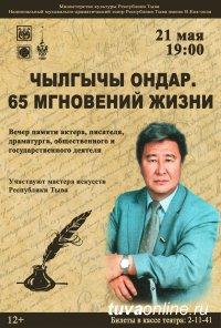 21 мая в Национальном театре пройдет Вечер памяти Народного писателя Тувы Чылгычы Ондара