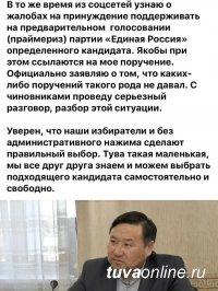 Бюджетников Тувы принуждали голосовать на праймериз ЕР  за конкретного кандидата - МК