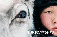 В России формируется единый реестр коренных и малочисленных народов, в Туве принимаются заявления от тувинцев-тоджинцев