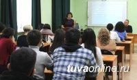 В Тувинском госуниверситете представлена монография по истории парламентаризма в Туве