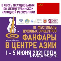 Уже завтра в Кызыле откроется Международный фестиваль «Фанфары в Центре Азии»