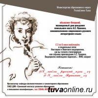 В Туве объявили флешмоб, посвященный Пушкину