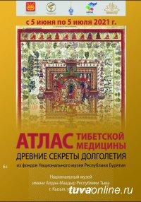 В столице Тувы откроется выставка «Атлас тибетской медицины. Древние секреты долголетия»