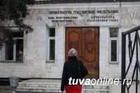 В Туве от имени прокуратуры действуют мошенники