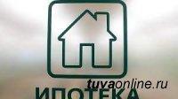 С начала года жители Тувы оформили ипотеки на 2,6 млрд рублей