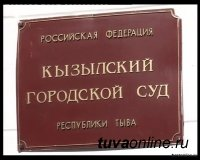 Снежана Биче-оол назначена судьей Кызылского горсуда