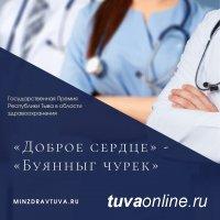 Лучшие медики Тувы получат квартиры и денежные премии