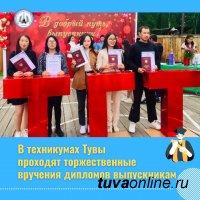 В техникумах и училищах Тувы проходят  линейки по вручению дипломов