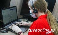 В Туве волонтеры пришли на помощь диспетчерам call-центра COVID-19
