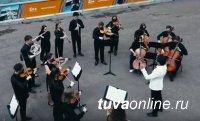 Виолончелистка из Тувы Чимис Сат вошла в состав  Сибирского юношеского оркестра