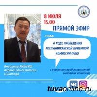Первый замминистра образования Тувы проведет Прямой эфир по работе приемной комиссии