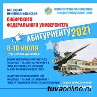 В Туве с 8 по 10 июля работает выездная приемная комиссия Сибирского федерального университета