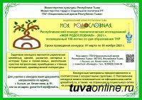 """На конкурс Национального архива Тувы """"Моя родословная"""" работы принимаются до 30 ноября"""