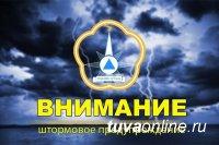 Жителей Тувы предупредили об ухудшении погоды 23 июля