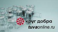 Фонд «Круг добра» выделил больным детям Тувы дорогостоящие лекарства
