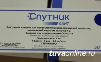 В Туву поступила вакцина «Спутник Лайт»
