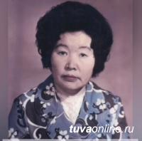 В возрасте 91 года скончалась  ветеран судебной системы Тувы  Оюн-Бартан Долгар Ондаровна