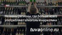 В Туве самая высокая среди регионов России смертность от алкоголизма