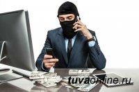 Еще 350 тысяч рублей от жителя Тувы отправились к мошенникам