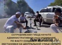 Жарившие шашлык на проезжей части центральной улицы Кызыла блогеры будут привлечены к административной ответственности