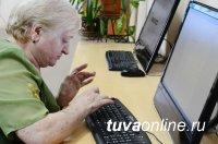 Люди старшего поколения могут представить Туву во всероссийском конкурсе «Спасибо интернету – 2021»