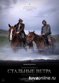 """Пресса назвала на международном кинофестивале лучшим тувинский кинофильм """"Стальные ветра"""""""
